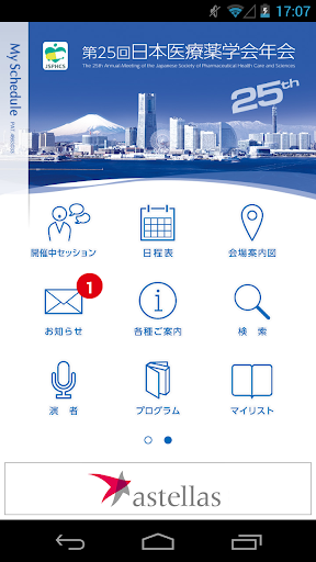 第25回日本医療薬学会年会 要旨集アプリ