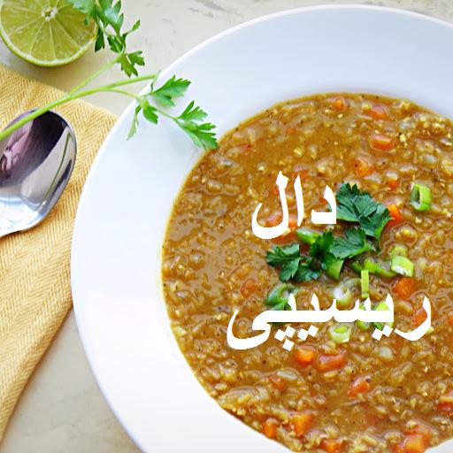 Dal Recipes in Urdu