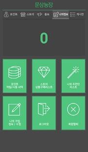 문상농장 - 공짜문화상품권 리워드앱 앱테크 - náhled