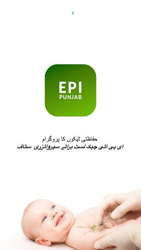 EPI Punjab screenshot 1