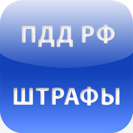 ПДД Штрафы 2016