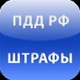 ПДД РФ. Штрафы