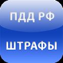 ПДД Штрафы 2017