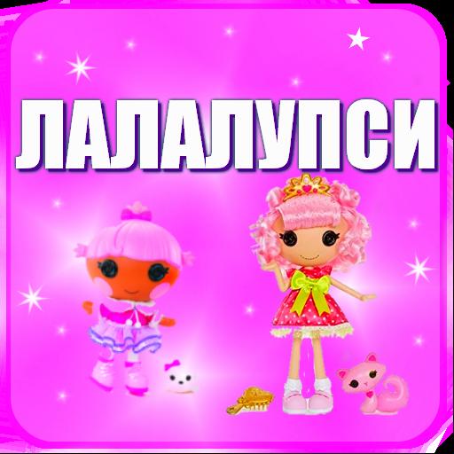 Угадай лалалупси игры (game)