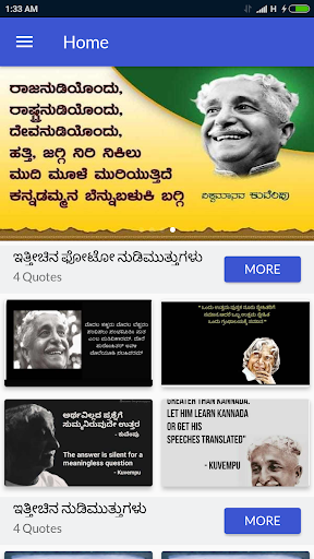 Kannada Quotes Inspirational Life Quotes Apk Download Apkpure Co