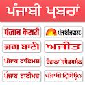 Punjabi News - All Punjabi Newspaper, India icon