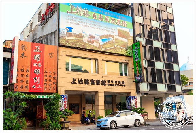 上竹林食草館養生汆燙鍋-外觀