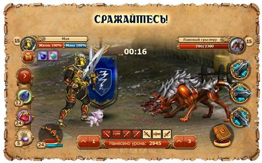 Легенда. Наследие драконов screenshot 1