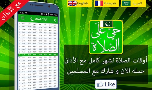 Prayer Times for Pakistan screenshot