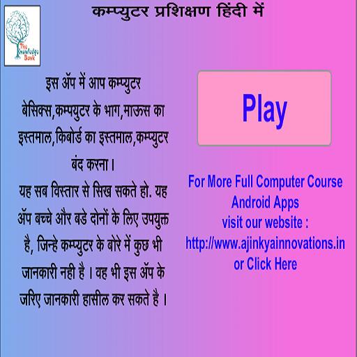 Computer Basics In Hindi Android APK Download Free By Ajinkya Innovations