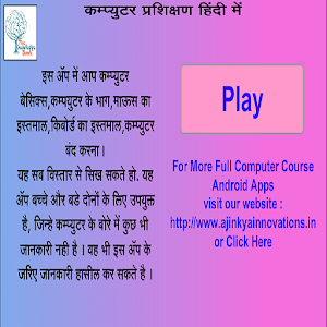 Basic Computer Online Test in Hindi 2019, Basic Computer ...