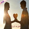 الرواية الرومانسية الواقعية : عشق بعد الزواج icon