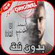 محمد الشرنوبي - ألبوم زي الفصول الأربعة - بدون نت Download on Windows