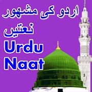Urdu Audio Naats Offline