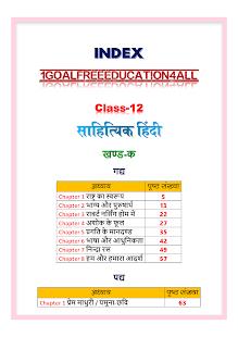 12th class sahityik hindi solution upboard part1 for PC-Windows 7,8,10 and Mac apk screenshot 2
