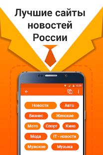 Новости России и мира - náhled