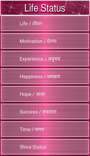 Life Status screenshot