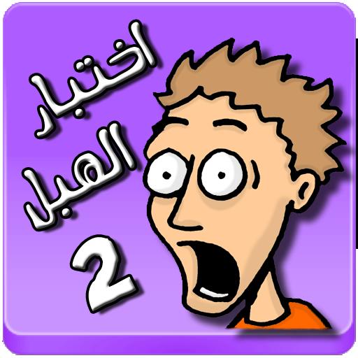 لعبة اختبار الهبل 2 file APK for Gaming PC/PS3/PS4 Smart TV