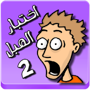 Game لعبة اختبار الهبل 2 APK for Windows Phone