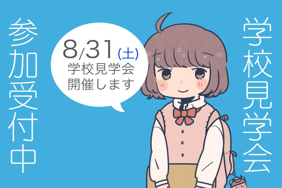 【イベント情報】2019年8月31日(土曜日)に学校見学会を開催します。