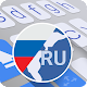 ai.type Russian Dictionary Download for PC Windows 10/8/7