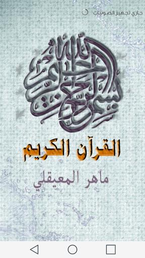 ماهر المعيقلي القرآن كريم MP3