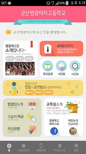 免費下載教育APP|군산영광여고 app開箱文|APP開箱王