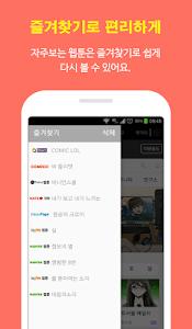 빡툰 - 웹툰 모음 screenshot 3