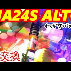 アルト HA24S のカスタム事例画像 YouTubeたまざわばんきんさんの2019年04月27日18:44の投稿