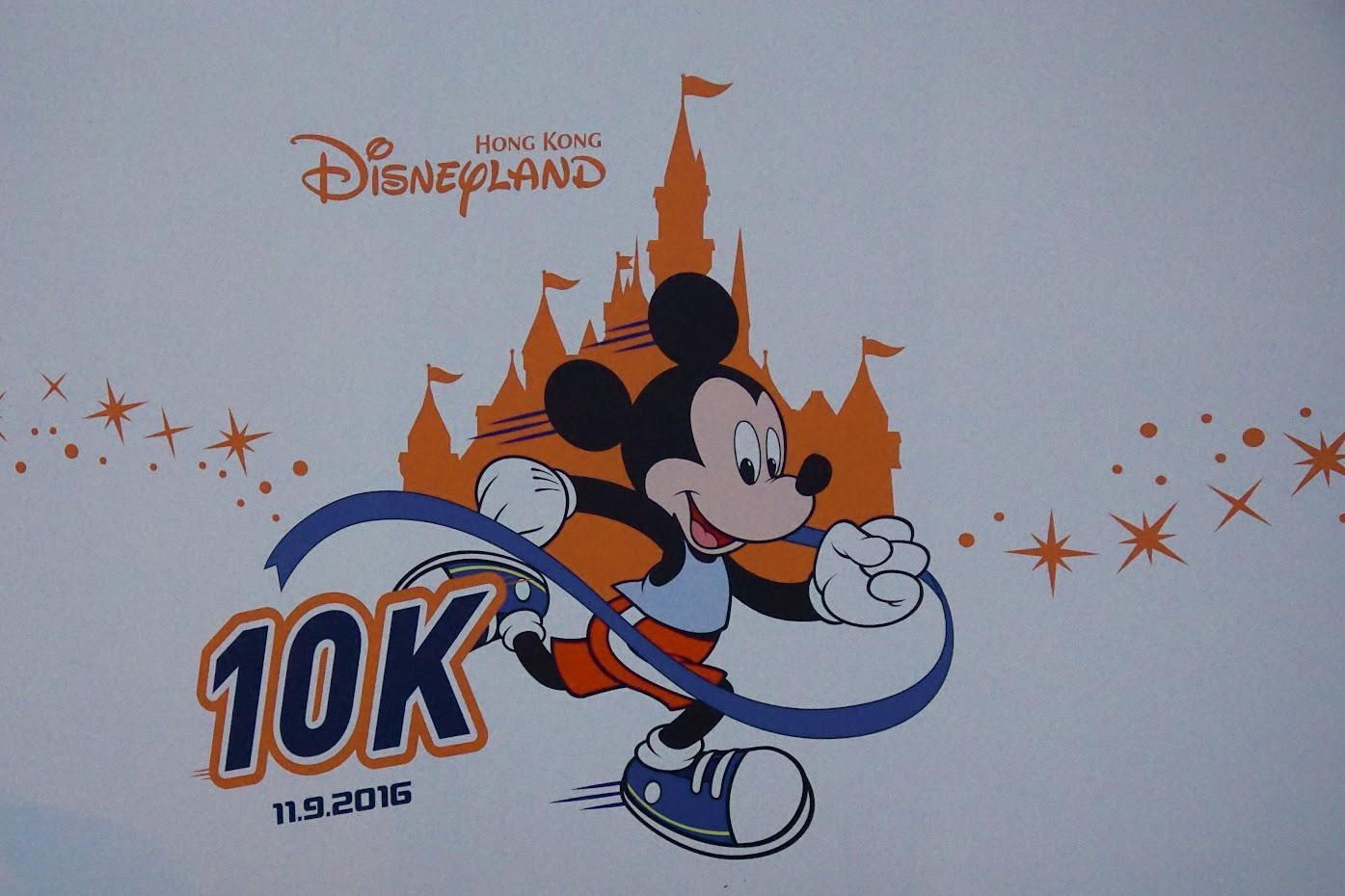 Hong Kong Disneyland 10k Weekend