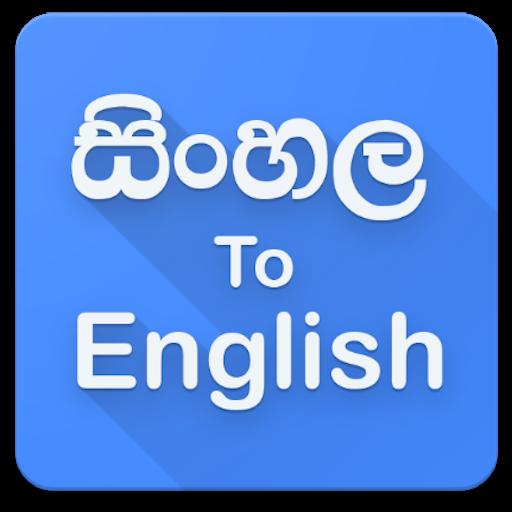 Sinhala Speaking to English Translator - Apps on Google Play