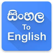 Sinhala Speaking to English Translator
