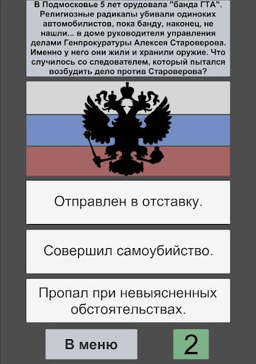 русские apk