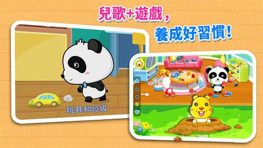 玩免費教育APP 下載寶寶愛整理 - 兒童教育遊戲 - 寶寶巴士 app不用錢 硬是要APP