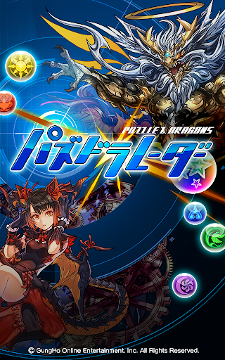 Puzzle & Dragons Radar 2.7.0 screenshots 6