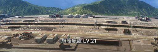 旗艦を管理する施設