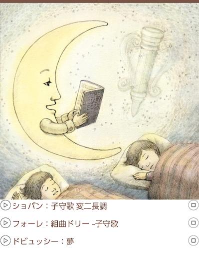 月の子守唄 クラシックVol.2