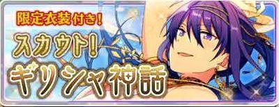 【あんスタ】「スカウト!ギリシャ神話」開始!