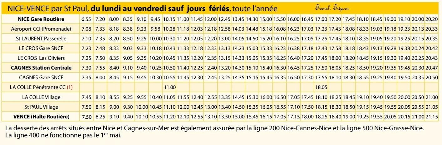 Автобус Ницца - Сен-Поль-де-Ванс - Расписание автобусов из Ниццы в Сен-Поль-де-Ванс в будни