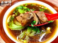 翁師傅私房牛肉麵 三陽店