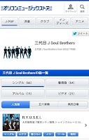 Screenshot of オリコンミュージックストア 音楽ダウンロードアプリ 無料試聴