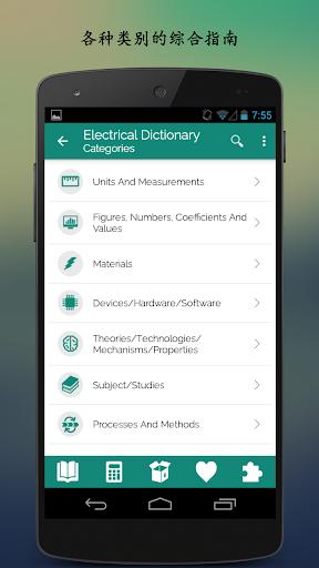 玩免費教育APP|下載電氣詞典 app不用錢|硬是要APP