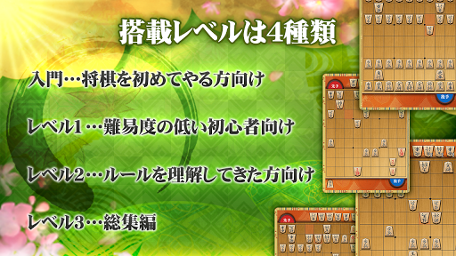 Shogi Free (Beginners) 1.0.13 DreamHackers 4