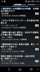 高校野球の最新ニュースと関連ニュース screenshot 0