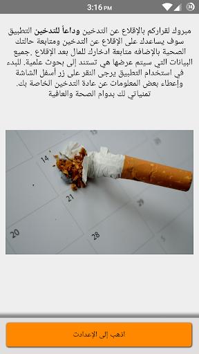وداعاً للتدخين
