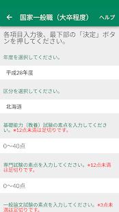 国家公務員試験ボーダー判定・予想 - náhled