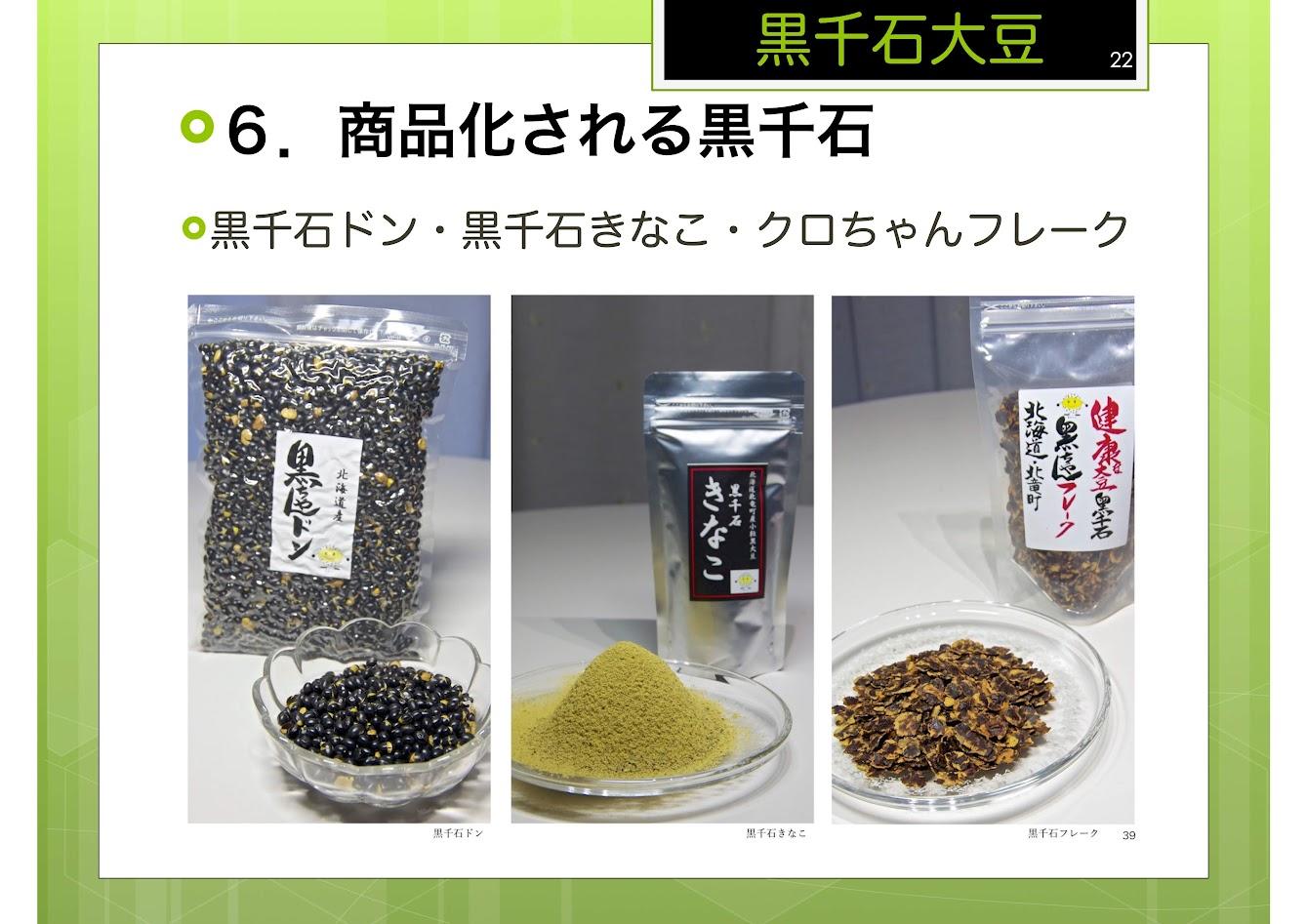 商品化がすすむ黒千石大豆