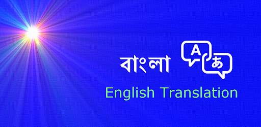 Bangla English Translation - Apps on Google Play