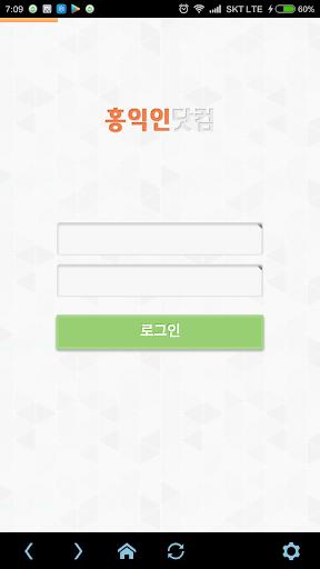 홍익대학교 커뮤니티 홍익인 뷰어앱