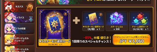星5スターモン選択カード